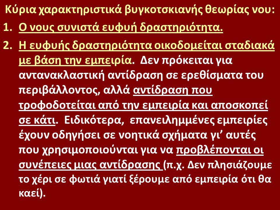 Κύρια χαρακτηριστικά βυγκοτσκιανής θεωρίας νου: 1.Ο νους συνιστά ευφυή δραστηριότητα.