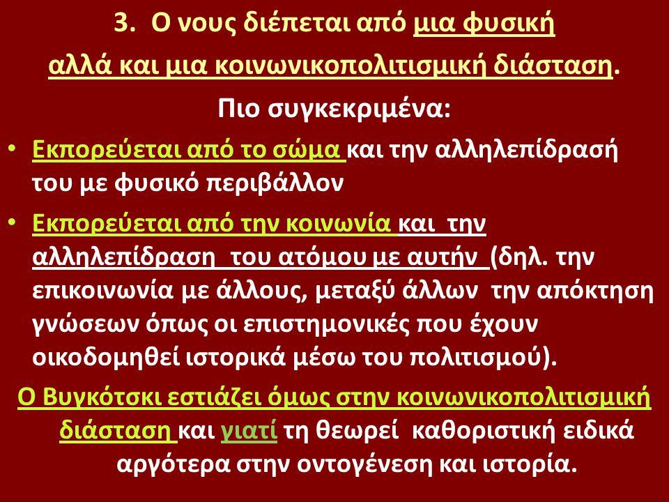 Κατά κοινή παραδοχή η κατηγοριοποίηση ή η αφαιρετική γενίκευση (κατά τον Βυγκότσκι) που εκπροσωπούν οι λέξεις δεν αναφέρονται μόνο σε συγκεκριμένα πράγματα αλλά σε κατηγορίες πραγμάτων, π.χ.