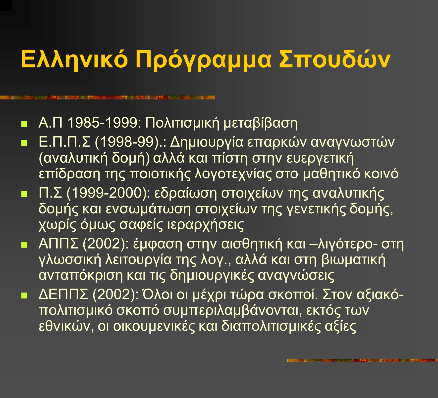 Ελληνικό Πρόγραμμα Σπουδών Α.Π 1985-1999: Πολιτισμική μεταβίβαση Ε.Π.Π.Σ (1998-99).: Δημιουργία επαρκών αναγνωστών (αναλυτική δομή) αλλά και πίστη στη