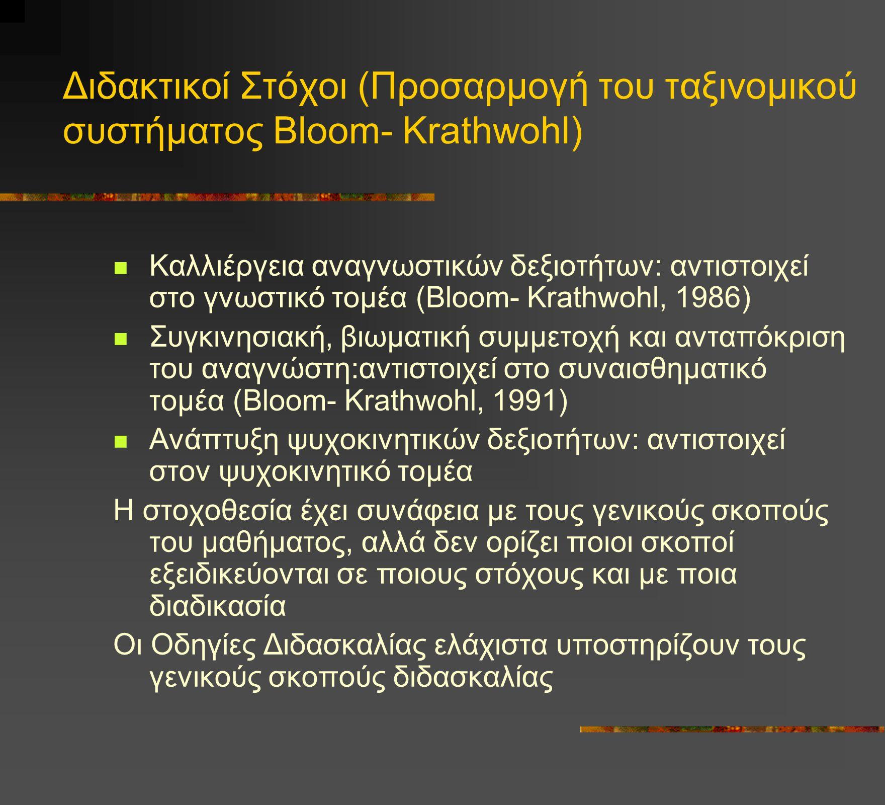 Διδακτικοί Στόχοι (Προσαρμογή του ταξινομικού συστήματος Bloom- Krathwohl) Καλλιέργεια αναγνωστικών δεξιοτήτων: αντιστοιχεί στο γνωστικό τομέα (Bloom-