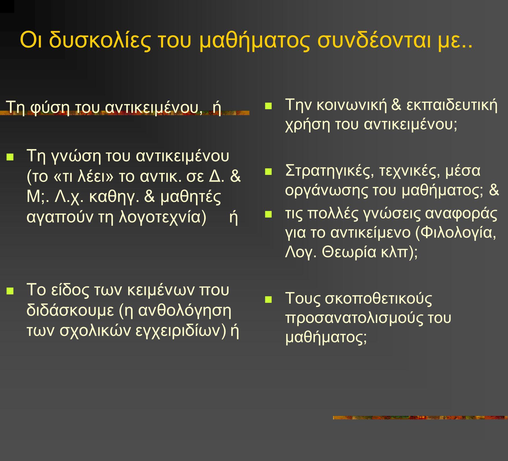 Οι δυσκολίες του μαθήματος συνδέονται με.. Τη φύση του αντικειμένου, ή Τη γνώση του αντικειμένου (το «τι λέει» το αντικ. σε Δ. & Μ;. Λ.χ. καθηγ. & μαθ