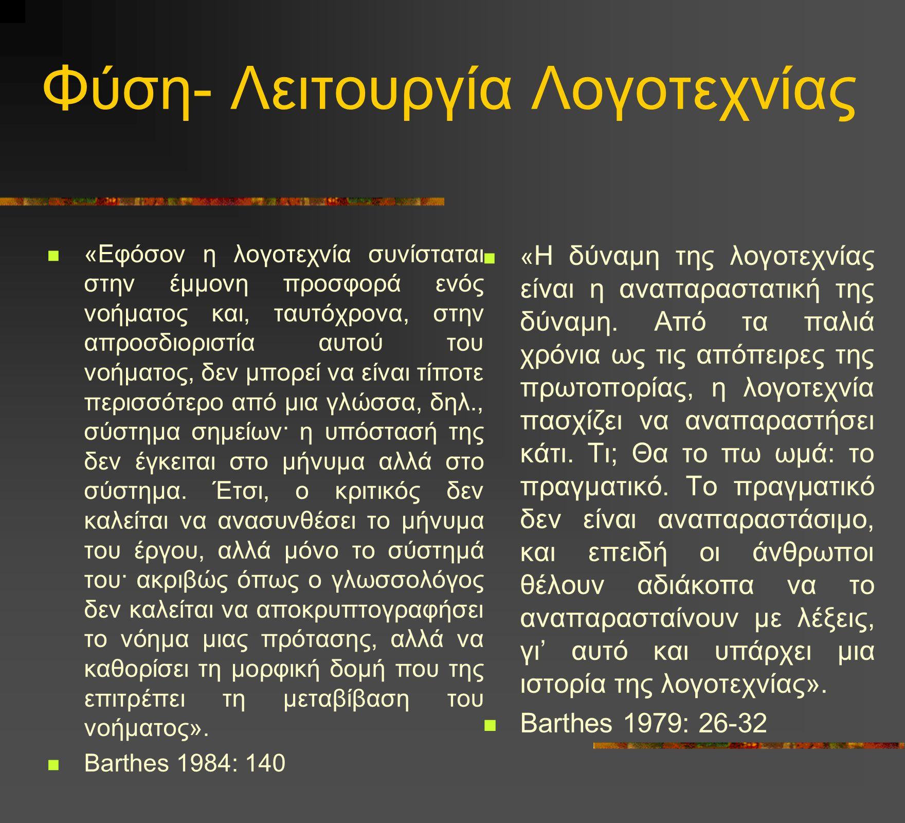 Φύση- Λειτουργία Λογοτεχνίας «Εφόσον η λογοτεχνία συνίσταται στην έμμονη προσφορά ενός νοήματος και, ταυτόχρονα, στην απροσδιοριστία αυτού του νοήματο