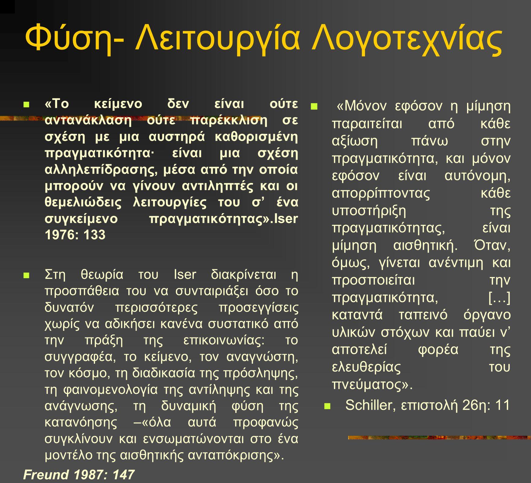 Φύση- Λειτουργία Λογοτεχνίας «Το κείμενο δεν είναι ούτε αντανάκλαση ούτε παρέκκλιση σε σχέση με μια αυστηρά καθορισμένη πραγματικότητα· είναι μια σχέσ