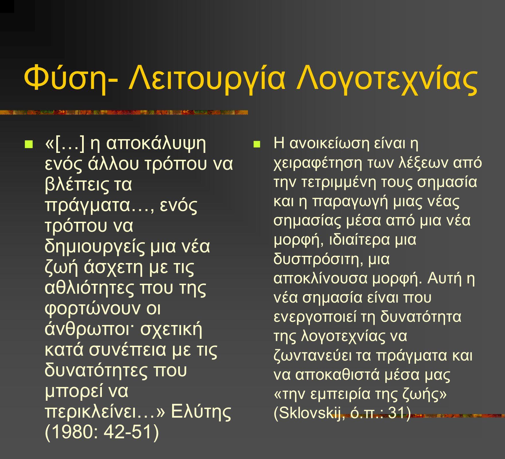 Λογοτεχνία Και Αναγνωστικό Κοινό Η ανάγνωση λογοτεχνικών βιβλίων ως: 18 ος-19ος αι.: α) πηγή κοινωνικού γοήτρου, β) κάλυψη αναγκών διαφώτισης αλλά και διασκέδασης.