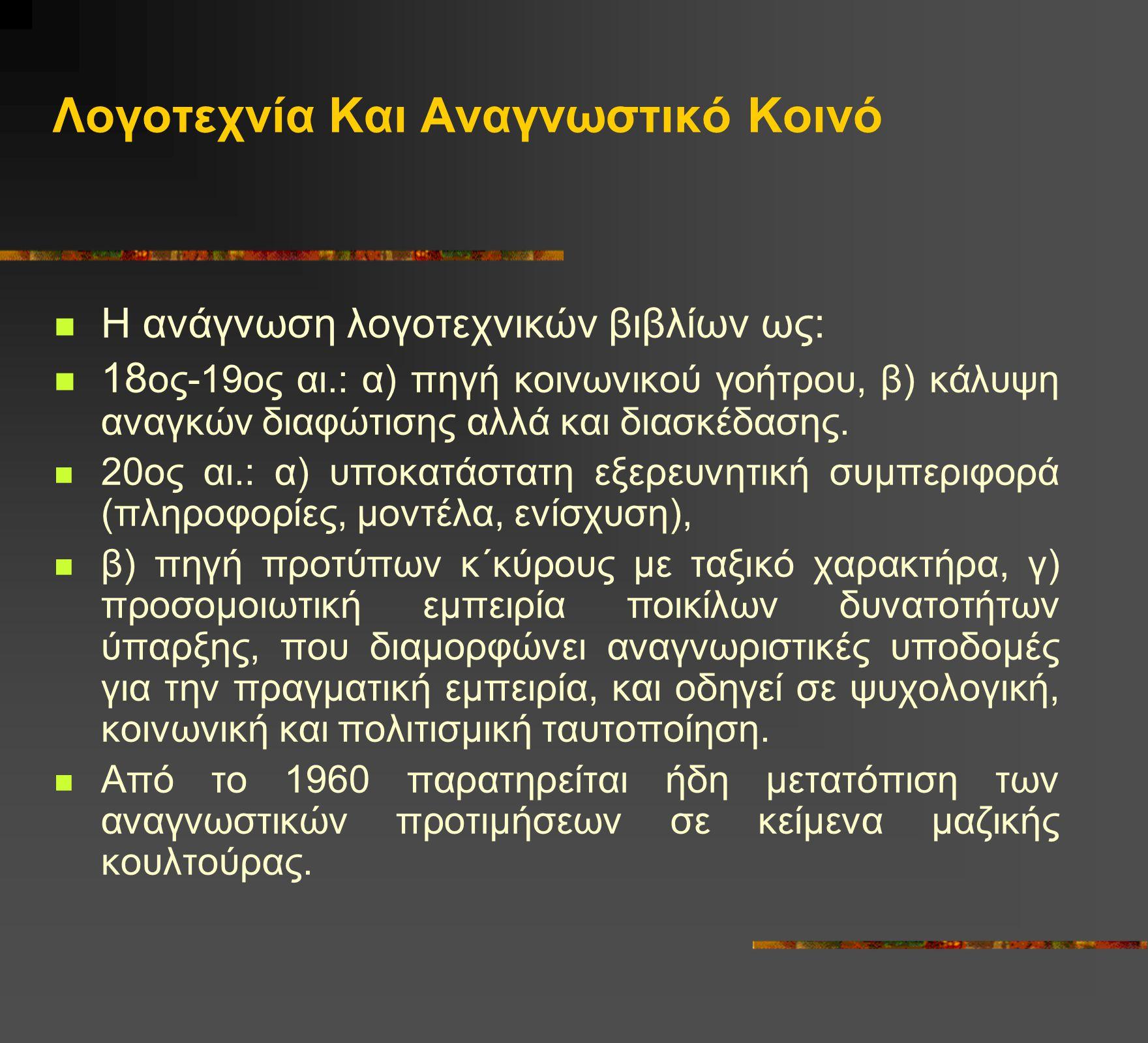 Λογοτεχνία Και Αναγνωστικό Κοινό Η ανάγνωση λογοτεχνικών βιβλίων ως: 18 ος-19ος αι.: α) πηγή κοινωνικού γοήτρου, β) κάλυψη αναγκών διαφώτισης αλλά και
