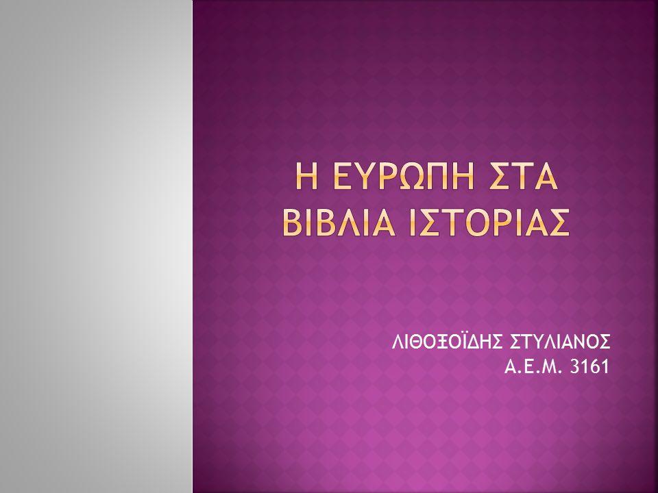 ΛΙΘΟΞΟΪΔΗΣ ΣΤΥΛΙΑΝΟΣ Α.Ε.Μ. 3161