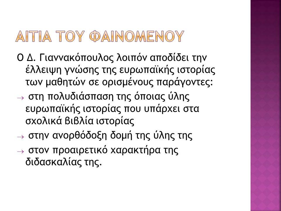 Ο Δ. Γιαννακόπουλος λοιπόν αποδίδει την έλλειψη γνώσης της ευρωπαϊκής ιστορίας των μαθητών σε ορισμένους παράγοντες:  στη πολυδιάσπαση της όποιας ύλη