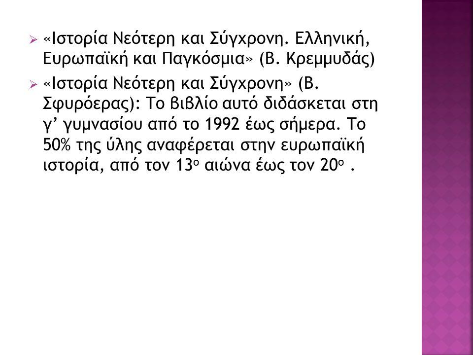  «Ιστορία Νεότερη και Σύγχρονη. Ελληνική, Ευρωπαϊκή και Παγκόσμια» (Β.