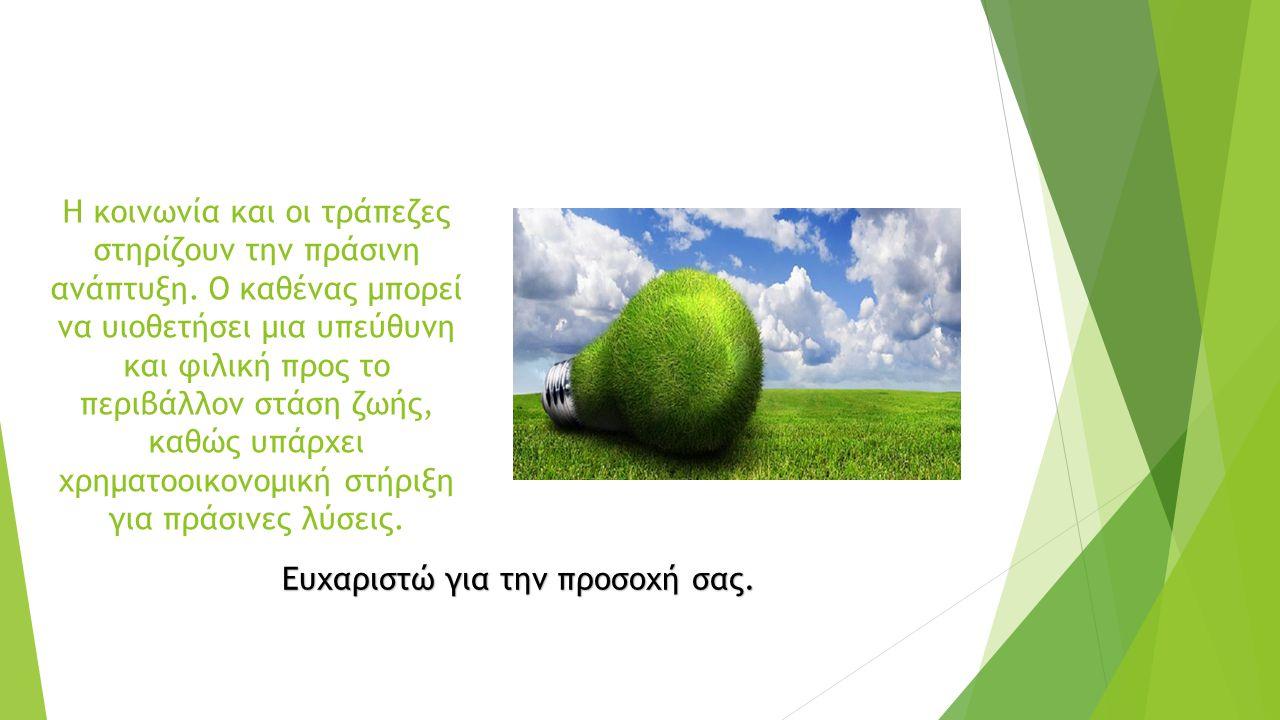 Η κοινωνία και οι τράπεζες στηρίζουν την πράσινη ανάπτυξη.