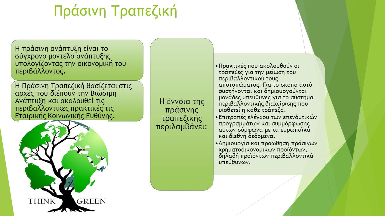 Εθνική Τράπεζα της Ελλάδος: περιβαλλοντικές πρακτικές (1) Οι βασικοί Άξονες του Προγράμματος Δράσης της Εθνικής Τράπεζας:1.