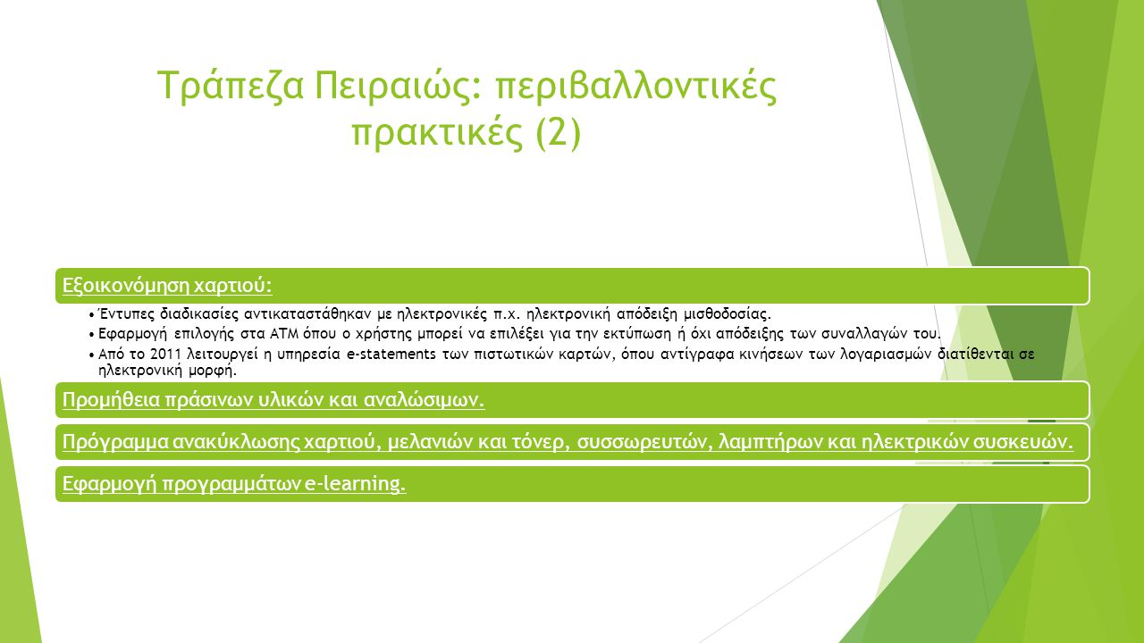 Τράπεζα Πειραιώς: περιβαλλοντικές πρακτικές (2) Εξοικονόμηση χαρτιού: Έντυπες διαδικασίες αντικαταστάθηκαν με ηλεκτρονικές π.χ.
