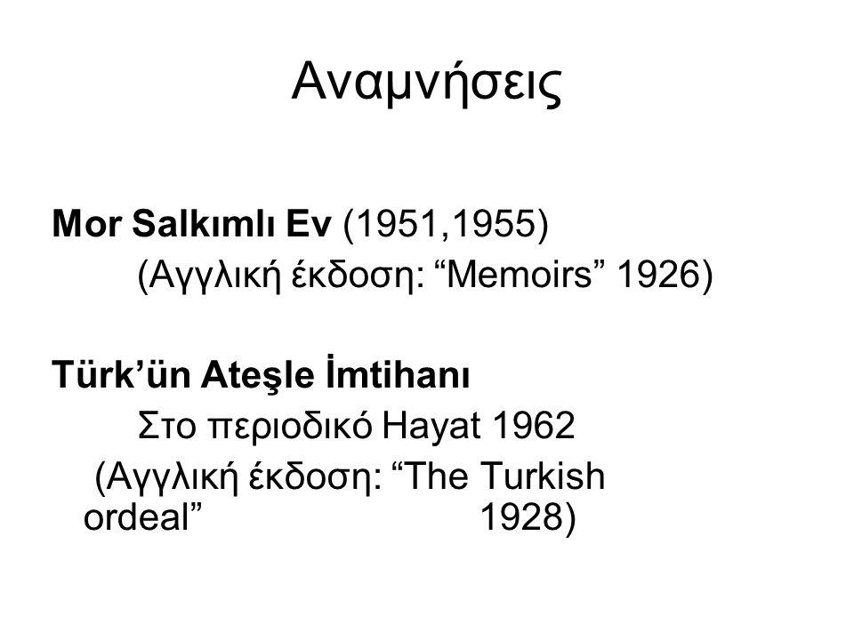 """Αναμνήσεις Mor Salkımlı Ev (1951,1955) (Αγγλική έκδοση: """"Memoirs"""" 1926) Türk'ün Ateşle İmtihanı Στο περιοδικό Hayat 1962 (Αγγλική έκδοση: """"The Turkish"""