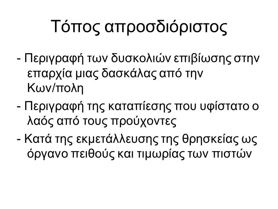 Τόπος απροσδιόριστος - Περιγραφή των δυσκολιών επιβίωσης στην επαρχία μιας δασκάλας από την Κων/πολη - Περιγραφή της καταπίεσης που υφίστατο ο λαός απ