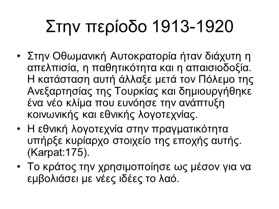 Στην περίοδο 1913-1920 Στην Οθωμανική Αυτοκρατορία ήταν διάχυτη η απελπισία, η παθητικότητα και η απαισιοδοξία. Η κατάσταση αυτή άλλαξε μετά τον Πόλεμ