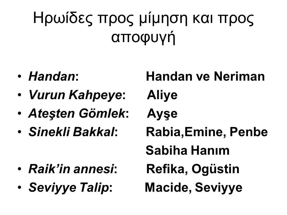 Ηρωίδες προς μίμηση και προς αποφυγή Handan: Handan ve Neriman Vurun Kahpeye: Aliye Ateşten Gömlek: Ayşe Sinekli Bakkal: Rabia,Emine, Penbe Sabiha Han