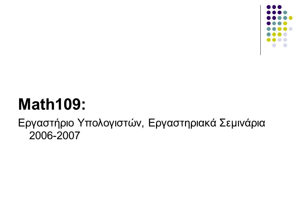Math109: Εργαστήριο Υπολογιστών, Εργαστηριακά Σεμινάρια 2006-2007