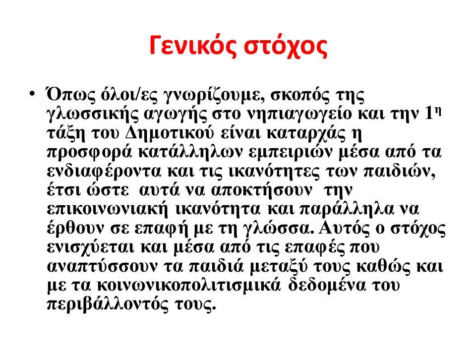 Το αλφαβητάρι αυτό έχει σχεδιαστεί για τα παιδιά της διασποράς τα οποία διδάσκονται τα ελληνικά ως 2 η γλώσσα στην 1 η τάξη του Δημοτικού.
