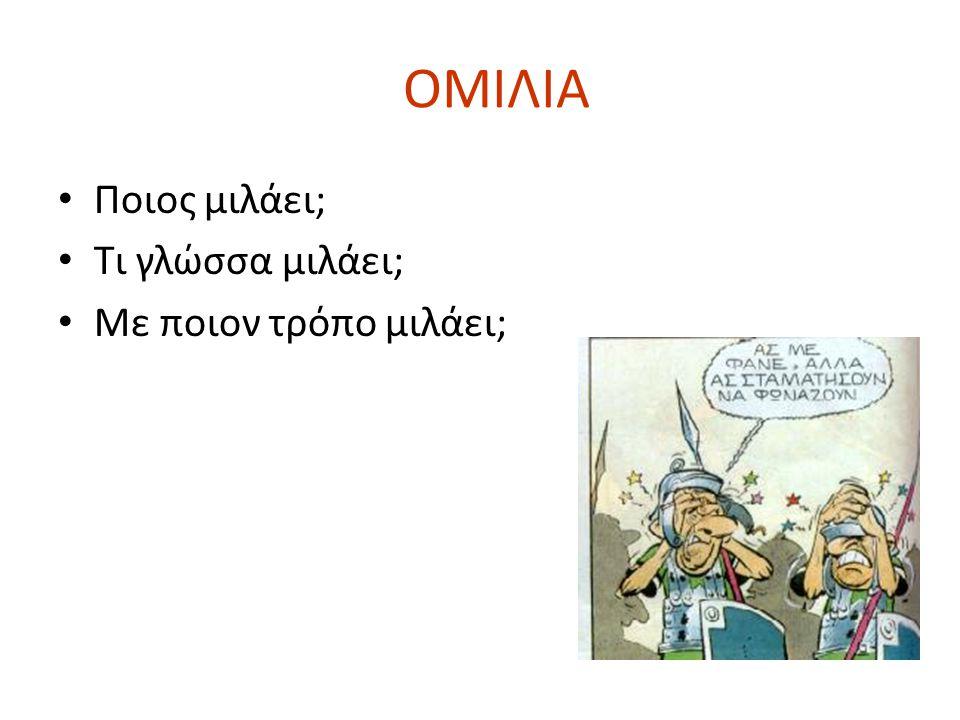Ποιος μιλάει; Τι γλώσσα μιλάει; Με ποιον τρόπο μιλάει; ΟΜΙΛΙΑ