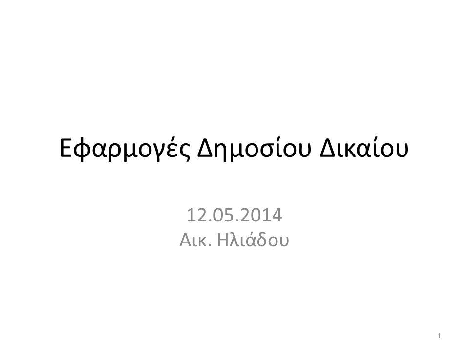 Εφαρμογές Δημοσίου Δικαίου 12.05.2014 Αικ. Ηλιάδου 1