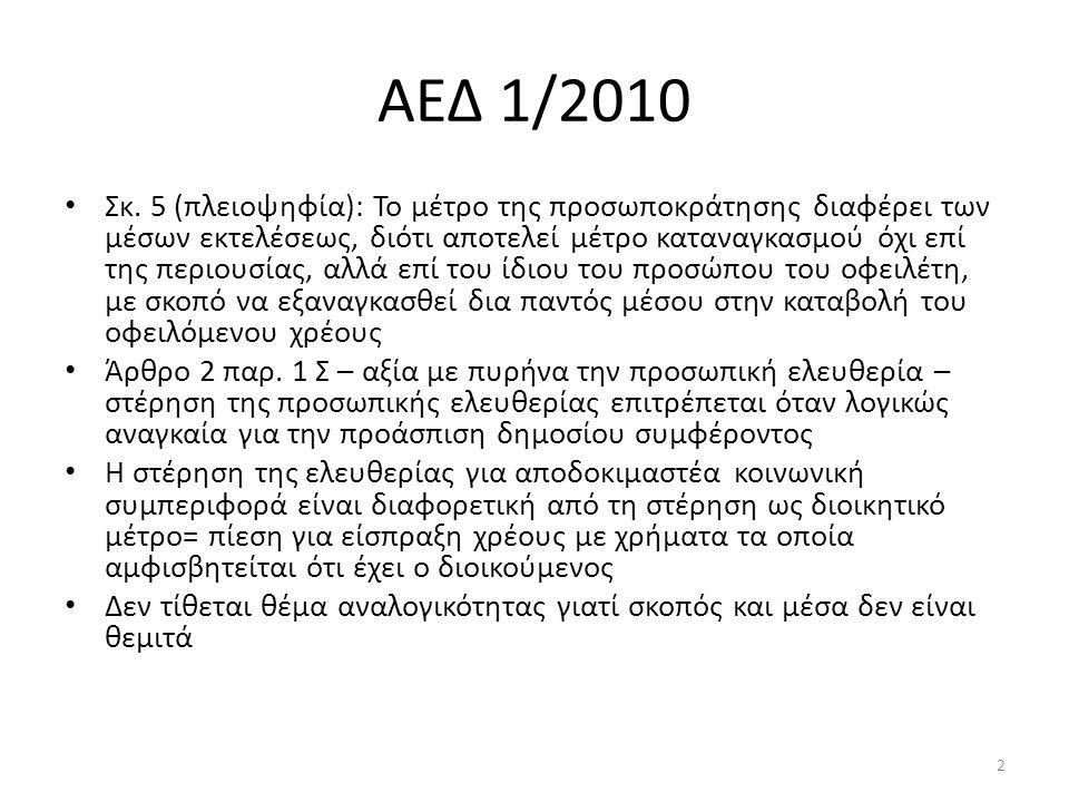 ΑΕΔ 1/2010 Σκ. 5 (πλειοψηφία): Το μέτρο της προσωποκράτησης διαφέρει των μέσων εκτελέσεως, διότι αποτελεί μέτρο καταναγκασμού όχι επί της περιουσίας,
