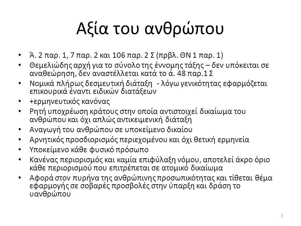 Αξία του ανθρώπου Ά. 2 παρ. 1, 7 παρ. 2 και 106 παρ.