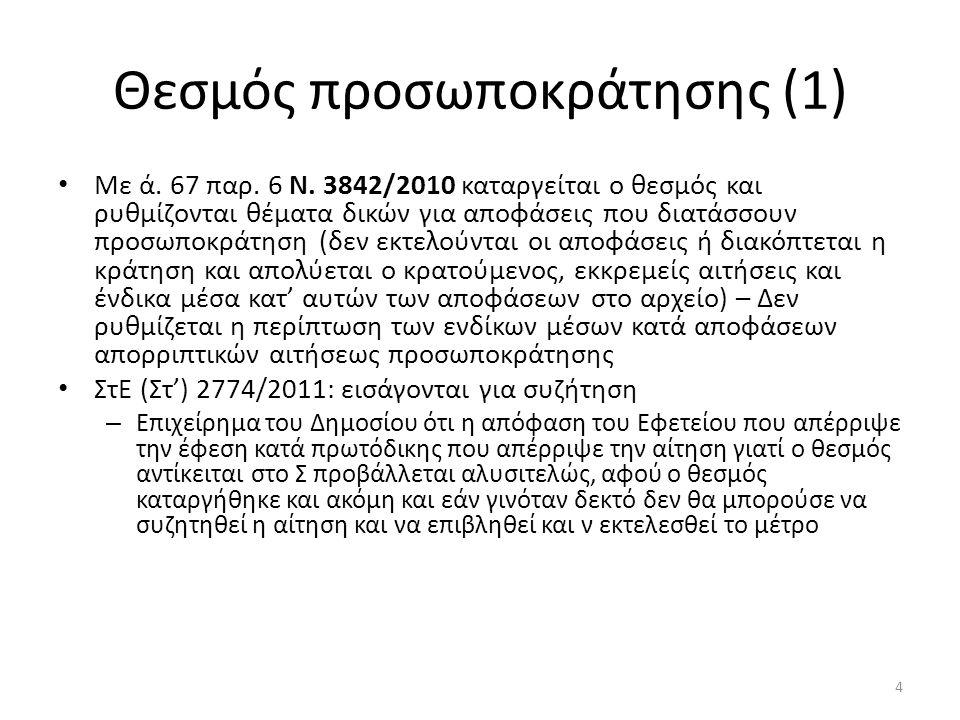 Θεσμός προσωποκράτησης (1) Με ά. 67 παρ. 6 Ν. 3842/2010 καταργείται ο θεσμός και ρυθμίζονται θέματα δικών για αποφάσεις που διατάσσουν προσωποκράτηση