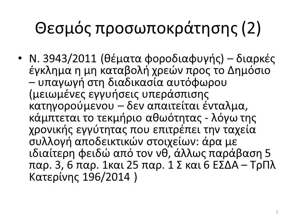 Θεσμός προσωποκράτησης (2) Ν. 3943/2011 (θέματα φοροδιαφυγής) – διαρκές έγκλημα η μη καταβολή χρεών προς το Δημόσιο – υπαγωγή στη διαδικασία αυτόφωρου