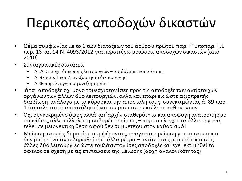 Περικοπές αποδοχών δικαστών Θέμα συμφωνίας με το Σ των διατάξεων του άρθρου πρώτου παρ. Γ' υποπαρ. Γ.1 περ. 13 και 14 Ν. 4093/2012 για περαιτέρω μειώσ