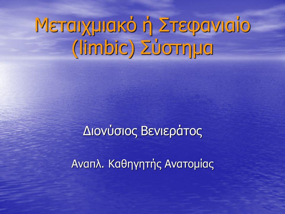 Μεταιχμιακό Σύστημα Σύνολο στενά συνεδεμένων ανατομικών δομών, ευρισκομένων στο μεταίχμιο (limbus) ανάμεσα στο φλοιό των ημισφαιρίων (μετωπιαίος, βρεγματικός, κροταφικός λοβός) και του διαμέσου εγκεφάλου (θάλαμος, υποθάλαμος) Σύνολο στενά συνεδεμένων ανατομικών δομών, ευρισκομένων στο μεταίχμιο (limbus) ανάμεσα στο φλοιό των ημισφαιρίων (μετωπιαίος, βρεγματικός, κροταφικός λοβός) και του διαμέσου εγκεφάλου (θάλαμος, υποθάλαμος) Εξυπηρετεί άμεσες συναισθηματικές αντιδράσεις (φόβο, stress, ηδονή, χαρά) και άμεσες αποκρίσεις: (επιθετική – αμυντική συμπεριφορά, κινητικές αντιδράσεις, γενετήσια συμπεριφορά, σίτιση) Εξυπηρετεί άμεσες συναισθηματικές αντιδράσεις (φόβο, stress, ηδονή, χαρά) και άμεσες αποκρίσεις: (επιθετική – αμυντική συμπεριφορά, κινητικές αντιδράσεις, γενετήσια συμπεριφορά, σίτιση) Πρόσφατη μνήμη – νέα γνώση – παραγωγή νέων νευρικών κυττάρων Πρόσφατη μνήμη – νέα γνώση – παραγωγή νέων νευρικών κυττάρων