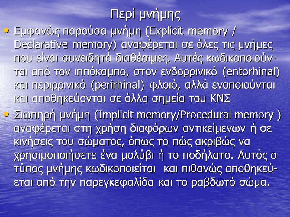 Περί μνήμης Εμφανώς παρούσα μνήμη (Explicit memory / Declarative memory) αναφέρεται σε όλες τις μνήμες που είναι συνειδητά διαθέσιμες. Αυτές κωδικοποι
