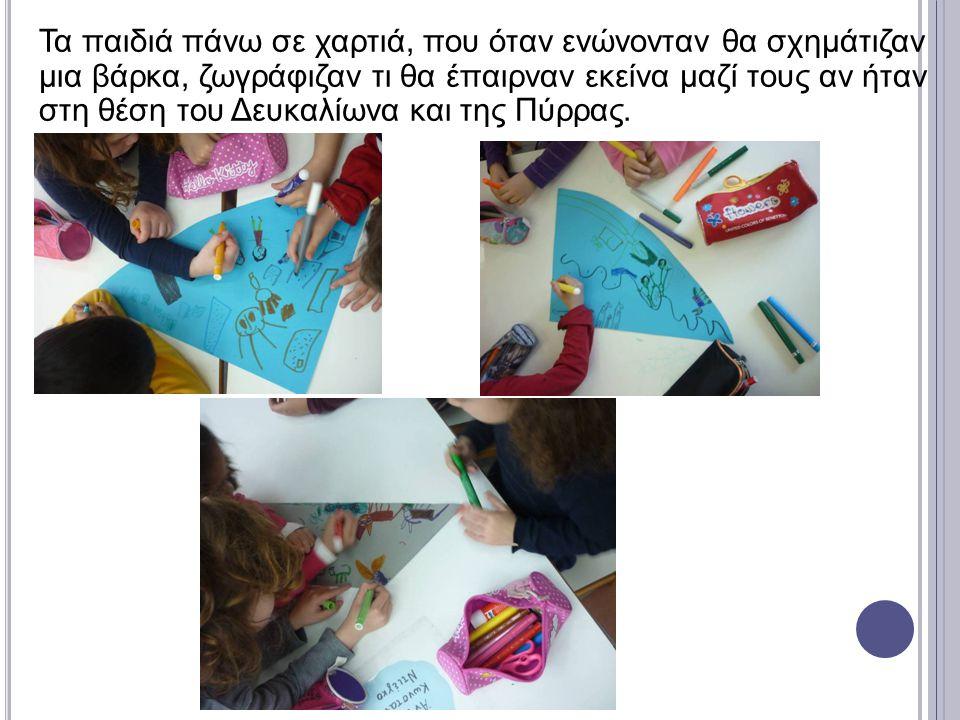 Τα παιδιά πάνω σε χαρτιά, που όταν ενώνονταν θα σχημάτιζαν μια βάρκα, ζωγράφιζαν τι θα έπαιρναν εκείνα μαζί τους αν ήταν στη θέση του Δευκαλίωνα και της Πύρρας.