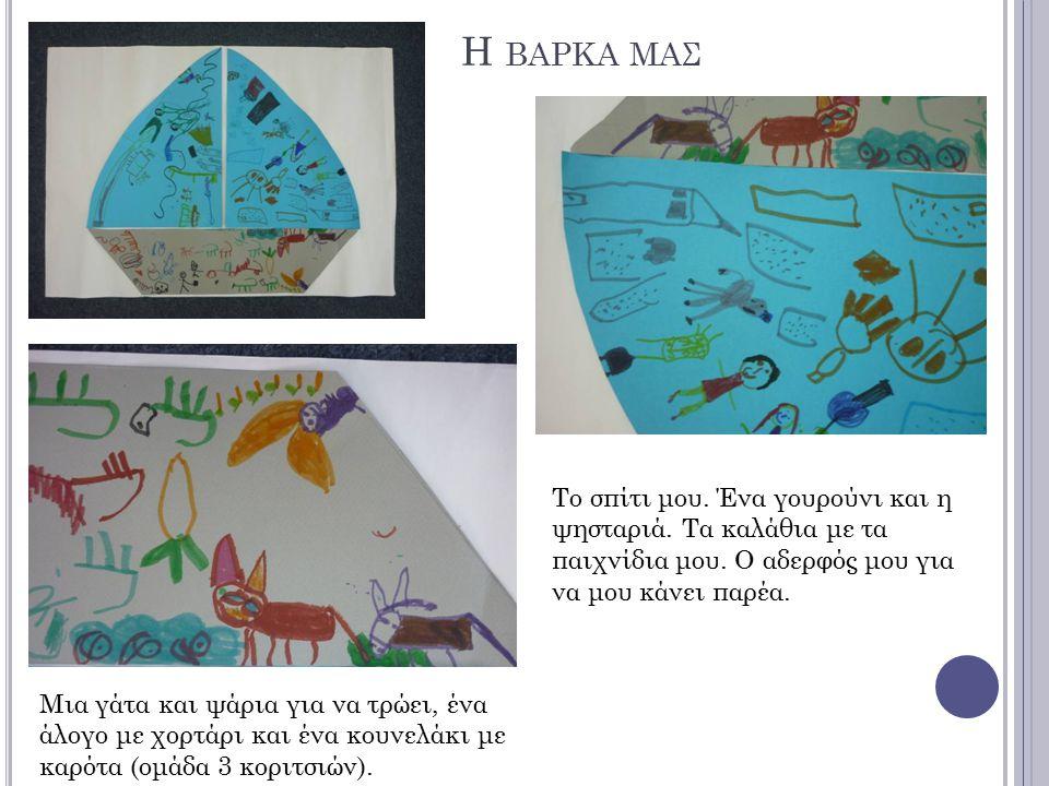 Η ΒΑΡΚΑ ΜΑΣ Μια γάτα και ψάρια για να τρώει, ένα άλογο με χορτάρι και ένα κουνελάκι με καρότα (ομάδα 3 κοριτσιών).