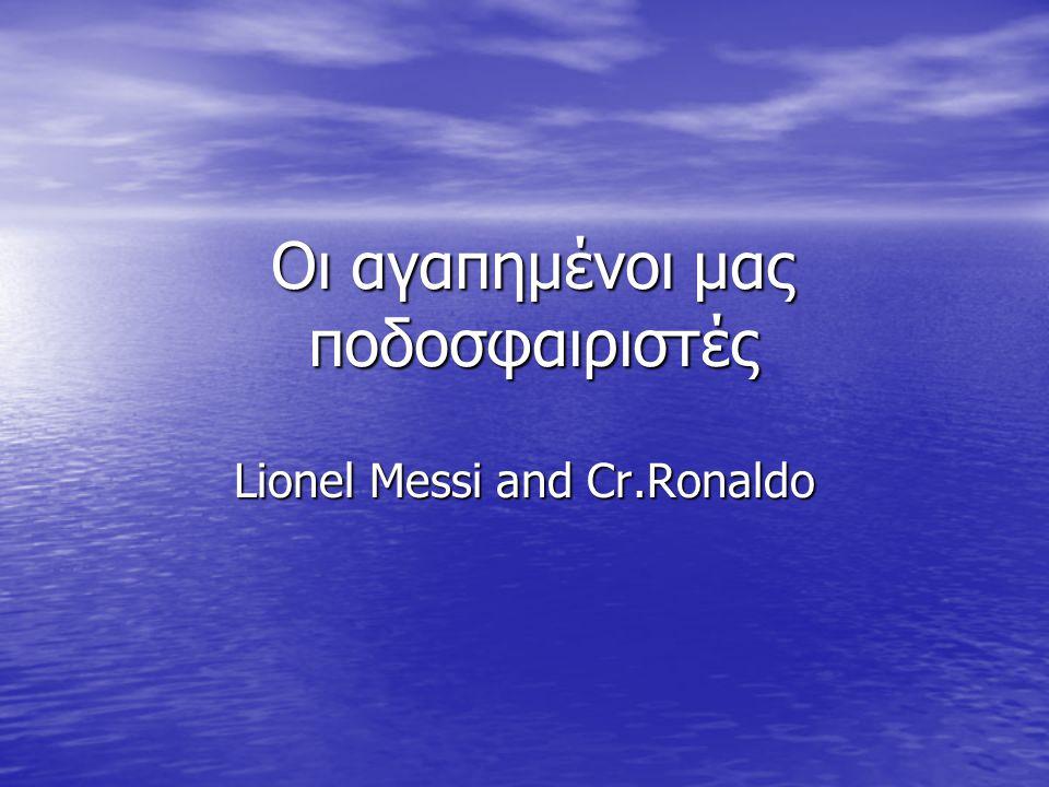 Οι αγαπημένοι μας ποδοσφαιριστές Lionel Messi and Cr.Ronaldo