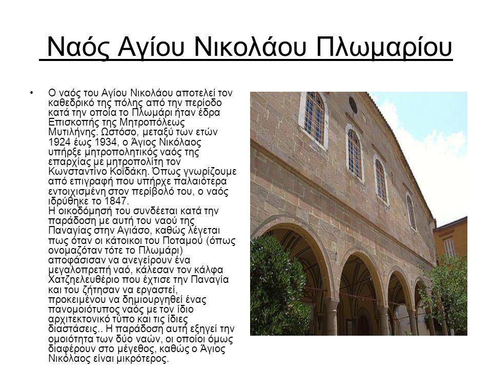 Ναός Αγίου Νικολάου Πλωμαρίου O ναός του Aγίου Nικολάου αποτελεί τον καθεδρικό της πόλης από την περίοδο κατά την οποία το Πλωμάρι ήταν έδρα Eπισκοπής της Mητροπόλεως Mυτιλήνης.