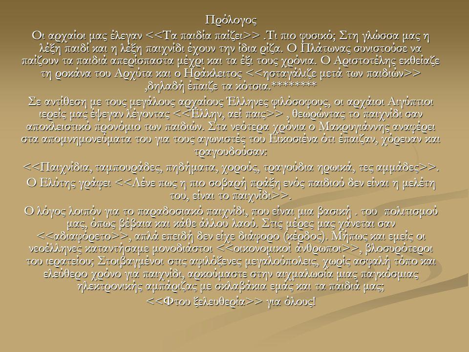 Πρόλογος Οι αρχαίοι μας έλεγαν >.Τι πιο φυσικό; Στη γλώσσα μας η λέξη παιδί και η λέξη παιχνίδι έχουν την ίδια ρίζα.