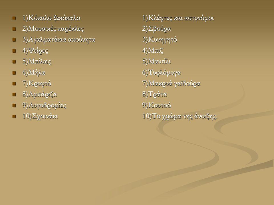 1)Κόκαλο ξεκόκαλο 1)Κόκαλο ξεκόκαλο 2)Μουσικές καρέκλες 2)Μουσικές καρέκλες 3)Αγαλματάκια ακούνητα 3)Αγαλματάκια ακούνητα 4)Ψείρες 4)Ψείρες 5)Μπίλιες 5)Μπίλιες 6)Μήλα 6)Μήλα 7)Κρυφτό 7)Κρυφτό 8)Αμπάριζα 8)Αμπάριζα 9)Αυγοδρομίες 9)Αυγοδρομίες 10)Σχοινάκι 10)Σχοινάκι 1)Κλέφτες και αστυνόμοι 2)Σβούρα 3)Κυνηγητό 4)Μπιζ 5)Μαντίλι 6)Τυφλόμυγα 7)Μακρυά γαϊδούρα 8)Τράτα 9)Κουτσό 10)Το χρώμα της άνοιξης.