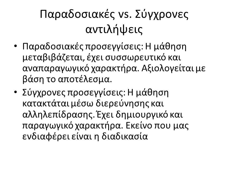 Παραδοσιακές vs.