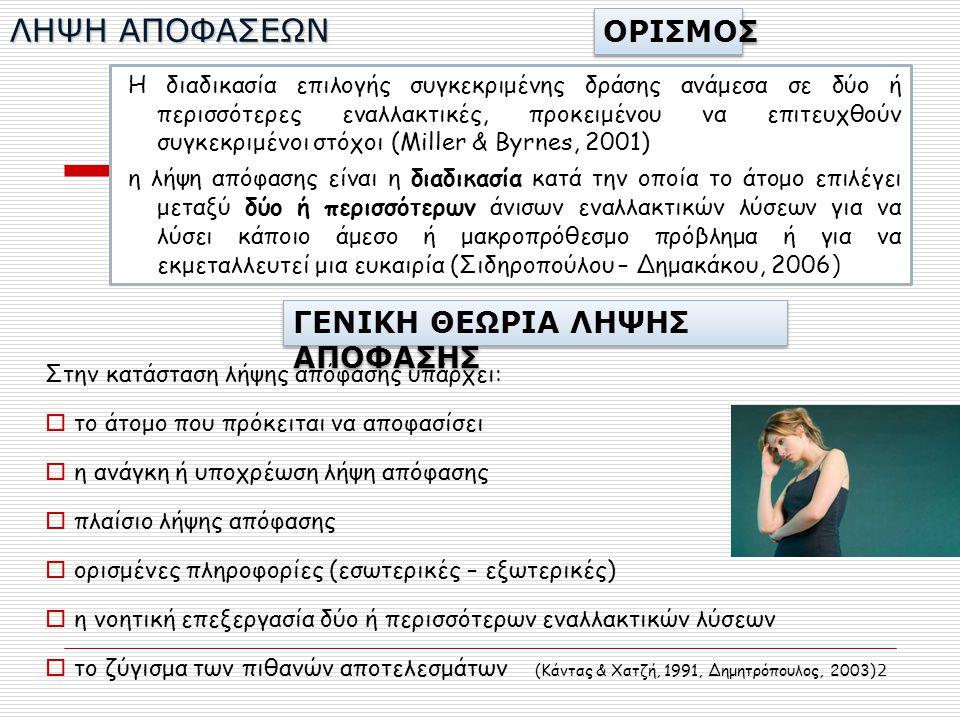 53 Άλλες πληροφορίες  Πρόσφατη έκδοση: 2009  Γλώσσες στις οποίες είναι διαθέσιμο: Εβραϊκή, αγγλική, ελληνική.
