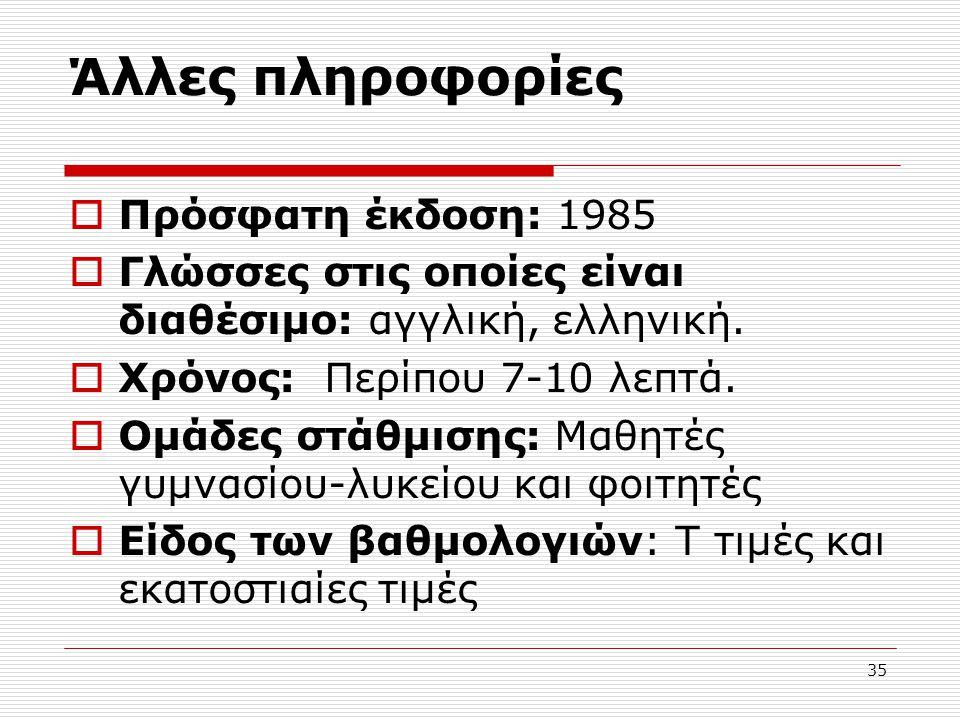 35 Άλλες πληροφορίες  Πρόσφατη έκδοση: 1985  Γλώσσες στις οποίες είναι διαθέσιμο: αγγλική, ελληνική.  Χρόνος: Περίπου 7-10 λεπτά.  Ομάδες στάθμιση