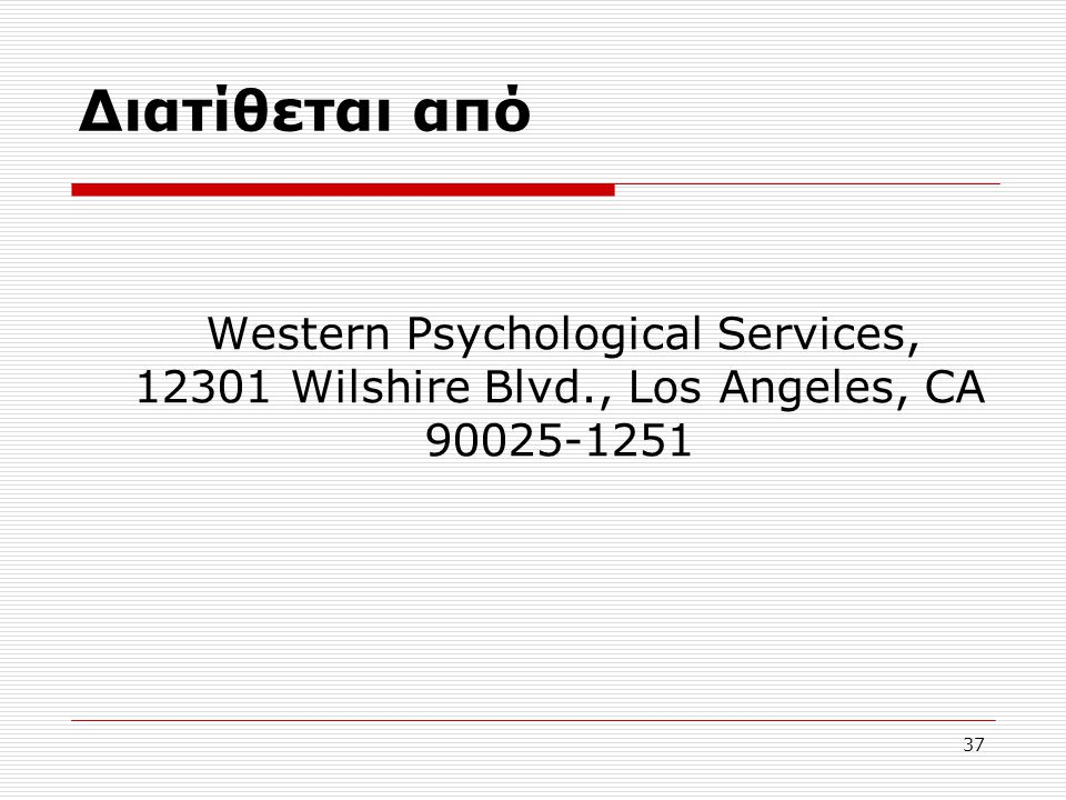 37 Διατίθεται από Western Psychological Services, 12301 Wilshire Blvd., Los Angeles, CA 90025-1251