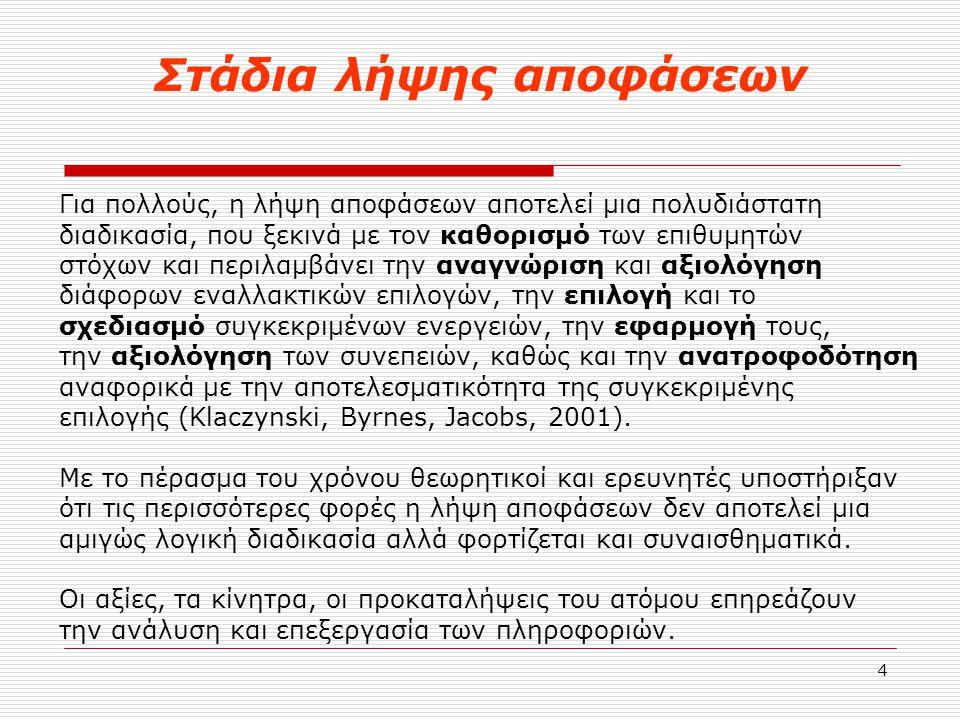 55 Διαθέσιμο λογισμικό Η/Υ Δωρεάν διάθεση του ερωτηματολογίου στον διαδικτυακό τόπο www.cddq.org.www.cddq.org (βλ.