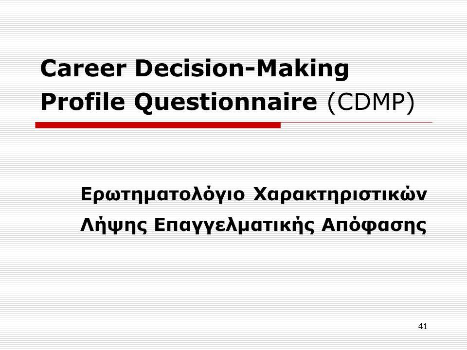 41 Career Decision-Making Profile Questionnaire (CDMP) Ερωτηματολόγιο Χαρακτηριστικών Λήψης Επαγγελματικής Απόφασης