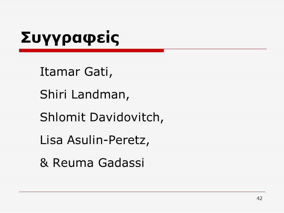 42 Συγγραφείς Itamar Gati, Shiri Landman, Shlomit Davidovitch, Lisa Asulin-Peretz, & Reuma Gadassi