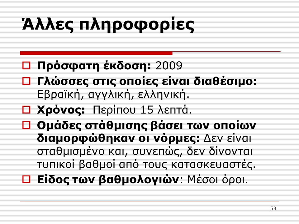 53 Άλλες πληροφορίες  Πρόσφατη έκδοση: 2009  Γλώσσες στις οποίες είναι διαθέσιμο: Εβραϊκή, αγγλική, ελληνική.  Χρόνος: Περίπου 15 λεπτά.  Ομάδες σ