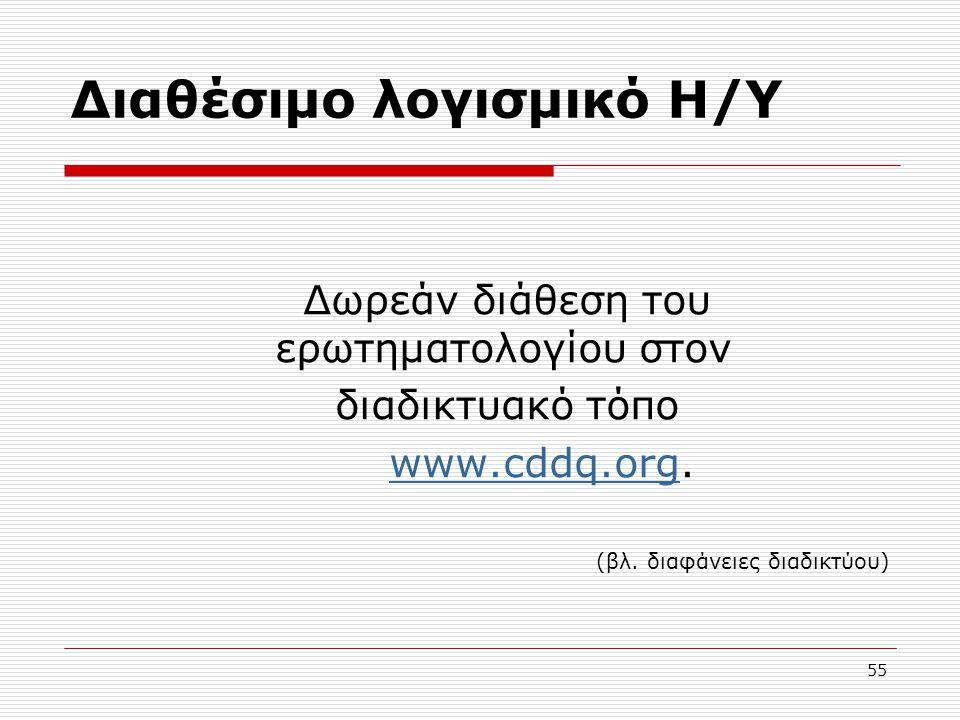 55 Διαθέσιμο λογισμικό Η/Υ Δωρεάν διάθεση του ερωτηματολογίου στον διαδικτυακό τόπο www.cddq.org.www.cddq.org (βλ. διαφάνειες διαδικτύου)
