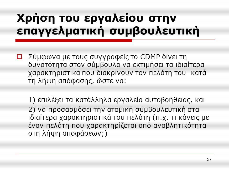 57 Χρήση του εργαλείου στην επαγγελματική συμβουλευτική  Σύμφωνα με τους συγγραφείς το CDMP δίνει τη δυνατότητα στον σύμβουλο να εκτιμήσει τα ιδιαίτε