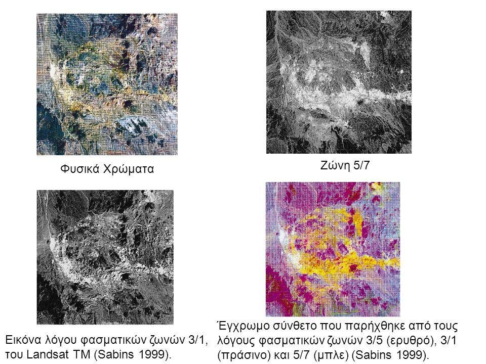 Εικόνα λόγου φασματικών ζωνών 3/1, του Landsat TM (Sabins 1999).