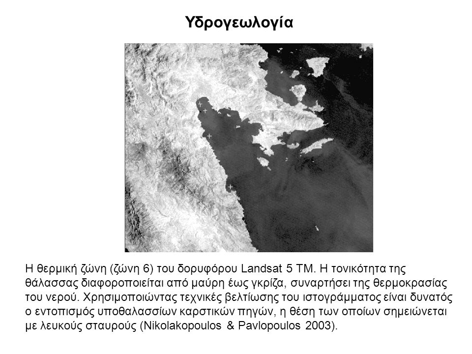 Υδρογεωλογία Η θερμική ζώνη (ζώνη 6) του δορυφόρου Landsat 5 TM. Η τονικότητα της θάλασσας διαφοροποιείται από μαύρη έως γκρίζα, συναρτήσει της θερμοκ
