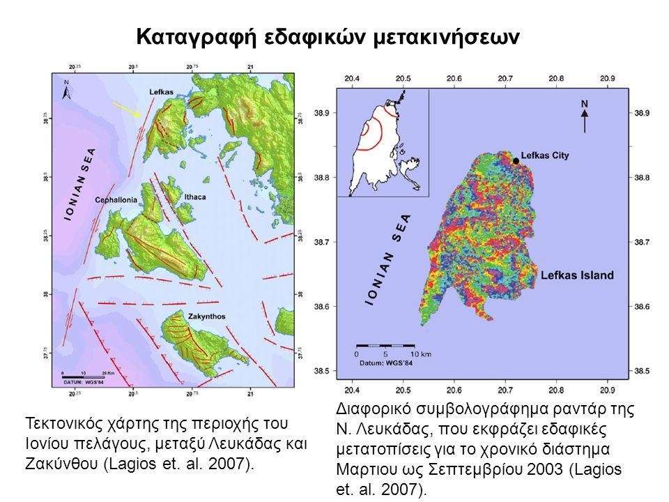 Καταγραφή εδαφικών μετακινήσεων Τεκτονικός χάρτης της περιοχής του Ιονίου πελάγους, μεταξύ Λευκάδας και Ζακύνθου (Lagios et. al. 2007). Διαφορικό συμβ