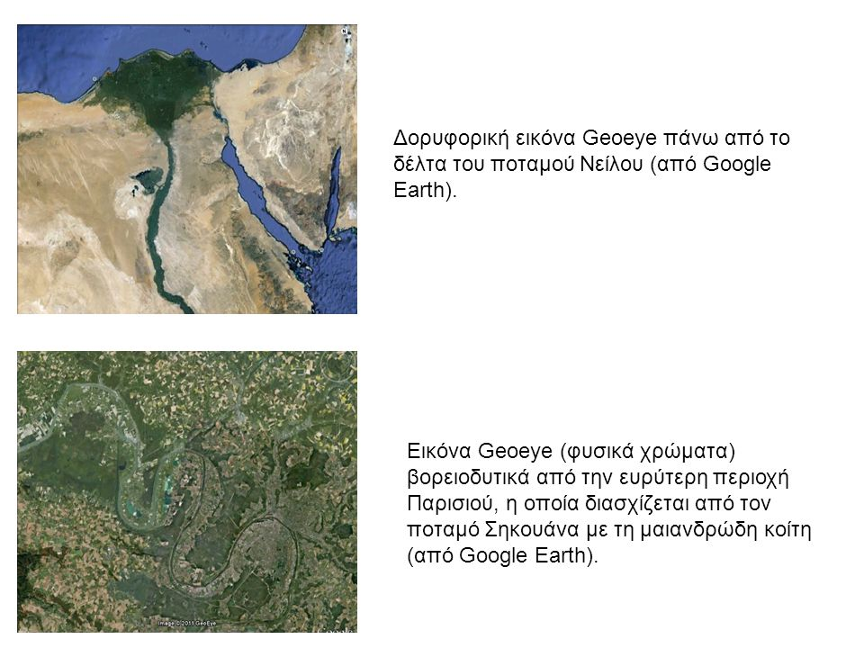 Δορυφορική εικόνα Geoeye πάνω από το δέλτα του ποταμού Νείλου (από Google Earth). Εικόνα Geoeye (φυσικά χρώματα) βορειοδυτικά από την ευρύτερη περιοχή